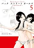 Back Street Girls(5) (ヤングマガジンコミックス)