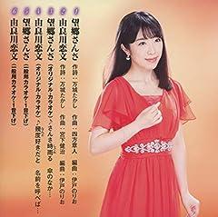 由良川恋文♪津吹みゆのCDジャケット