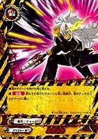 バディファイト 豪胆逆怒/ヤバすぎ大決闘!! ドラゴン VS デンジャー(BF-EB02)/シングルカード