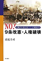 NO! 9条改憲・人権破壊