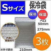 保冷効果No.1 保冷袋 (S) サイズ 3枚 セット A-KNP-3 外寸210×275mm 平袋 アルミ封筒 保冷バッグ ランチバッグ クーラーボックス クーラーバッグ