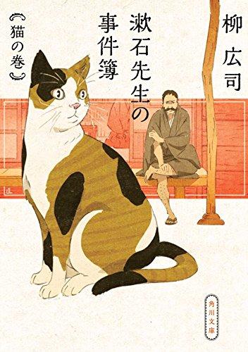 漱石先生の事件簿 猫の巻 (角川文庫)の詳細を見る