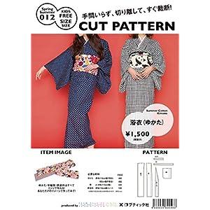 ハンドメイドカンパニー CUT PATTERN ゆかた・浴衣 フリーサイズ (型紙・パターン) SS012-FREE
