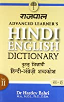 Rajpal Advanced Learners Hindi English Dictionary (Part 2: from N to Z)