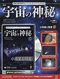 宇宙の神秘全国版(37) 2016年 2/10 号 [雑誌]