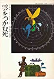 雲をつかむ死 (ハヤカワ・ミステリ文庫 (HM 1-40))