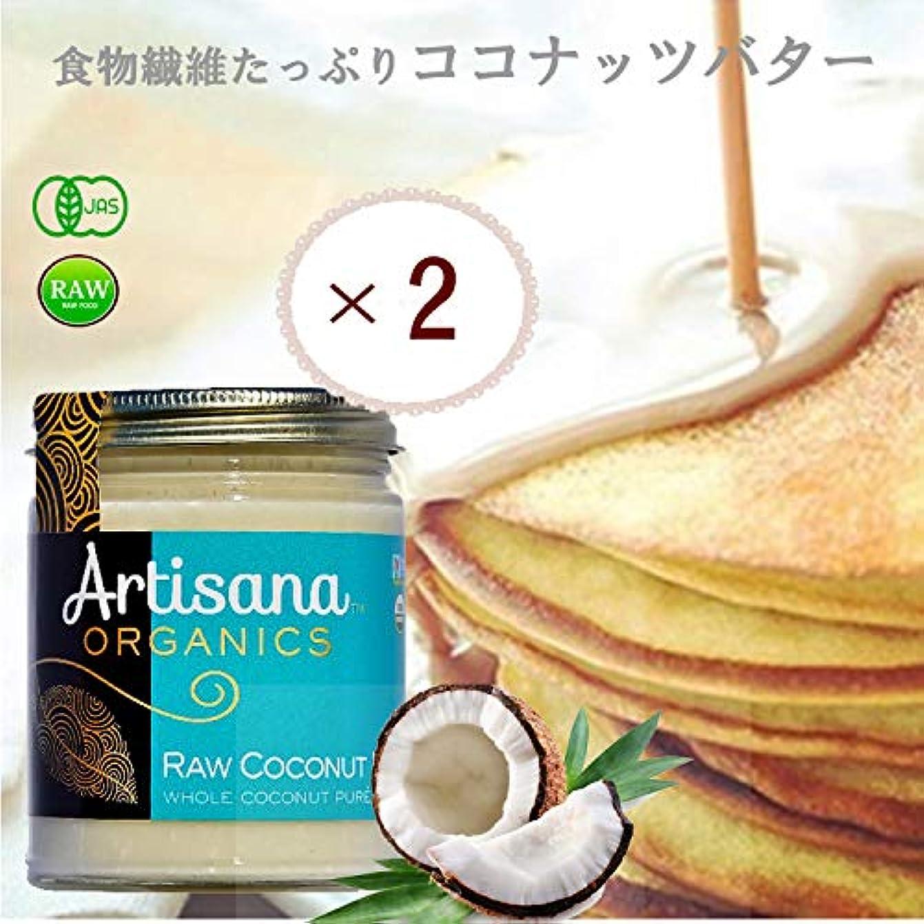 被る個人的に慢性的ココナッツバター オーガニック 2個セット