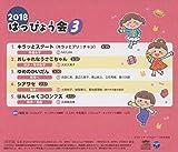 2018 はっぴょう会(3)おしゃれなうさこちゃん 画像