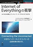Internet of Everythingの衝撃 (シスコシリーズ(NextPublishing))