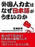 外国人力士はなぜ日本語がうまいのか (SMART BOOK)