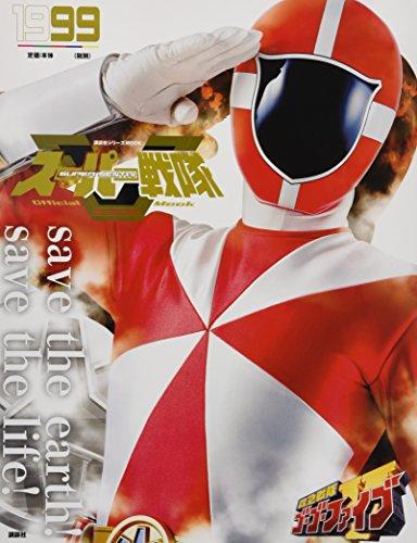 スーパー戦隊 Official Mook 20世紀 1999 救急戦隊ゴーゴーファイブ (講談社シリーズMOOK)