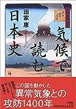 気候で読む日本史 (日経ビジネス人文庫) 画像