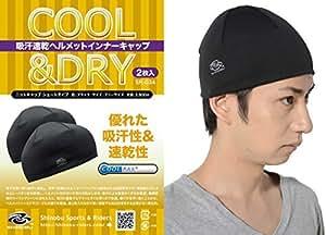 Shinobu Riders 吸汗速乾 INVISTA社 COOLMAX® ヘルメット・帽子 インナーキャップ 2枚組/2枚生地 (ニットキャップ ショートタイプ) SR-034