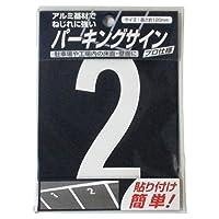 ニッペ パーキングサイン ナンバー (小) 白 2