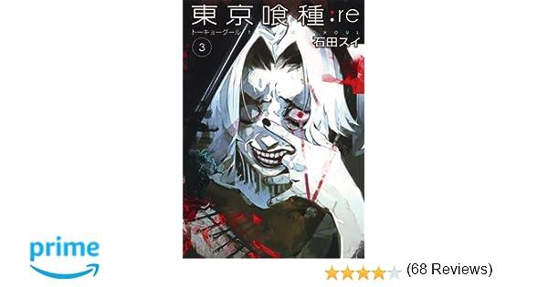 東京喰種トーキョーグール:re 3 (ヤングジャンプコミックス) | 石田 スイ |本 | 通販 | Amazon