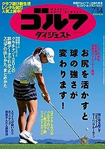 週刊ゴルフダイジェスト 2020年 07/14号 [雑誌]