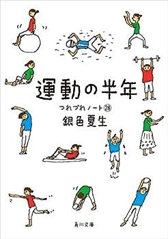 運動の半年 つれづれノート(28) (角川文庫)