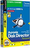 Acronis DiskDirector Personal (説明扉付スリムパッケージ版)