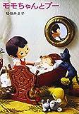 モモちゃんとアカネちゃんの本(2)モモちゃんとプー (児童文学創作シリーズ) 画像