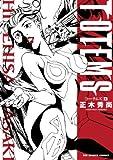 TOTEMS-トーテムズ-(1) (ビッグコミックス)