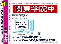 関東学院中学校【神奈川県】 合格模試A1~10(セット1割引)