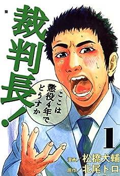 [北尾トロ, 松橋犬輔]の裁判長!ここは懲役4年でどうすか 1