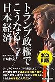 トランプ政権でこうなる! 日本経済