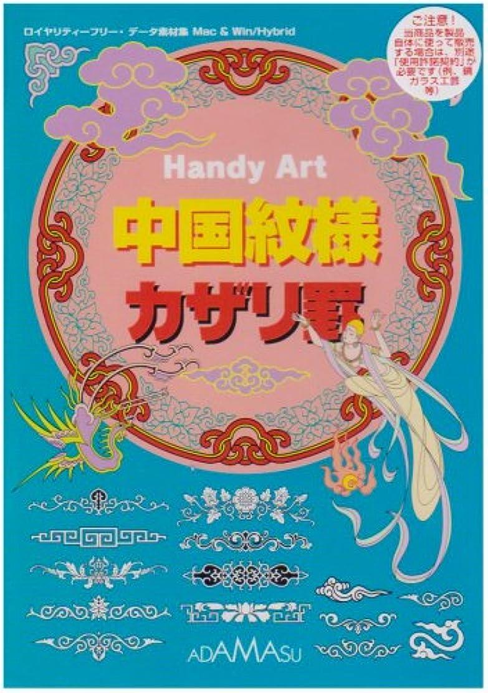 フェード要塞準備するHandy Art 中国紋様カザリ罫