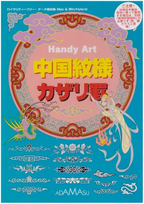 Handy Art 中国紋様カザリ罫