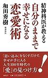 「精神科医が教える 自分のままで幸せになる恋愛術」和田秀樹