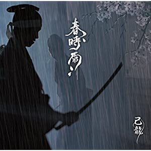 春時雨【B:初回限定盤】