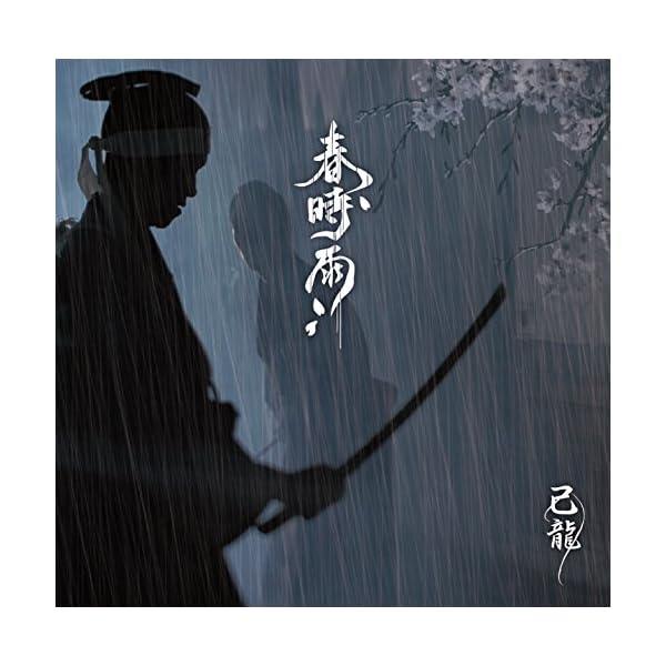春時雨【B:初回限定盤】の商品画像