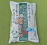 農園直送「子供にも人気の美味しい有機JAS」 朝日 白米5kg (岡山産)