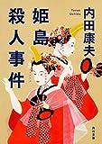 姫島殺人事件 (角川文庫)