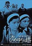 あゝひめゆりの塔 HDリマスター版[DVD]