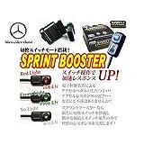 ベンツ スプリントブースター W204 W212 3モード切換スイッチ SBDD452A