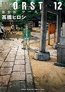 新装版 WORST 12 (少年チャンピオン・コミックス エクストラ)