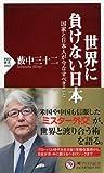 世界に負けない日本 (PHP新書)