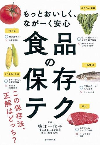 もっとおいしく、ながーく安心 食品の保存テクの詳細を見る