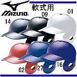 ミズノ 軟式用ヘルメット 右打者用(片耳) 2HA307