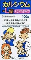 皇漢堂 カルシウム-L錠 クニヒロ 100錠 x 5セット