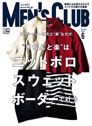 MEN'S CLUB (メンズクラブ) 2017年 06月号