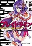 ブレイドライン3 アーシア剣聖記<ブレイドライン> (角川スニーカー文庫)
