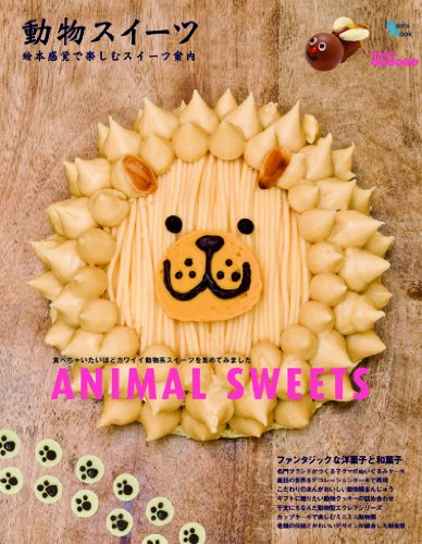 動物スイーツ (Grafis Mook / Take SWEETS)の詳細を見る