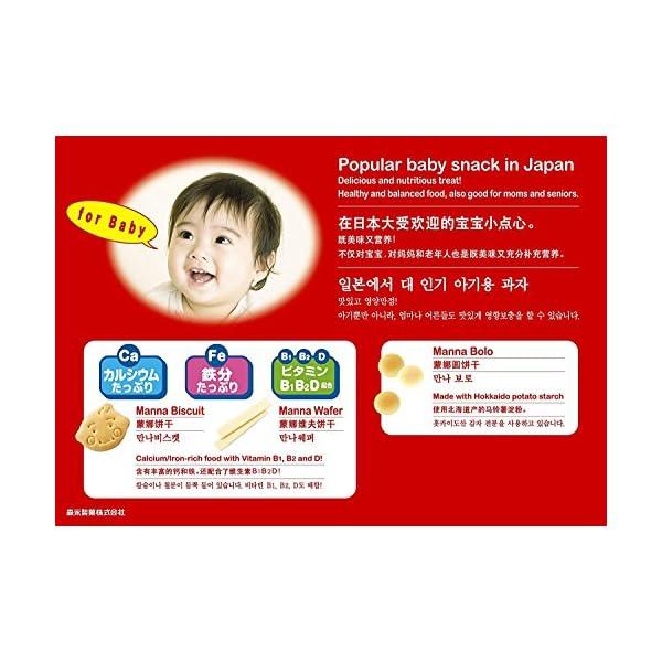 森永製菓 マンナボーロ 34g×5袋の紹介画像6