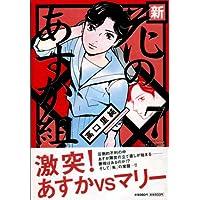 新・花のあすか組! (7) (Feelコミックス)