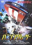 バニシング・レーサー[DVD]