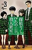 探偵ゼノと7つの殺人密室 (3) (少年サンデーコミックス)