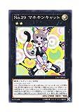 遊戯王 日本語版 CP17-JP041 No.29 マネキンキャット (ノーマル)