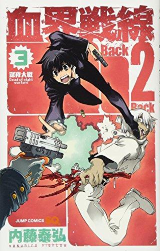 血界戦線 Back 2 Back 3 ―深夜大戦―Dead of night warfare (ジャンプコミックス)の詳細を見る
